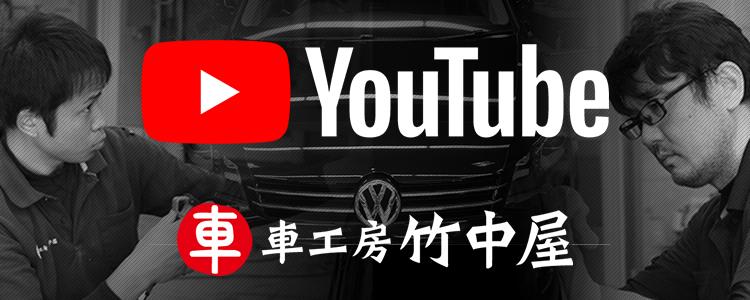 車工房 竹中屋 Youtube